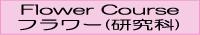 英国風・パリ風フラワーアレンジメント 生花コース フラワー(研究科)